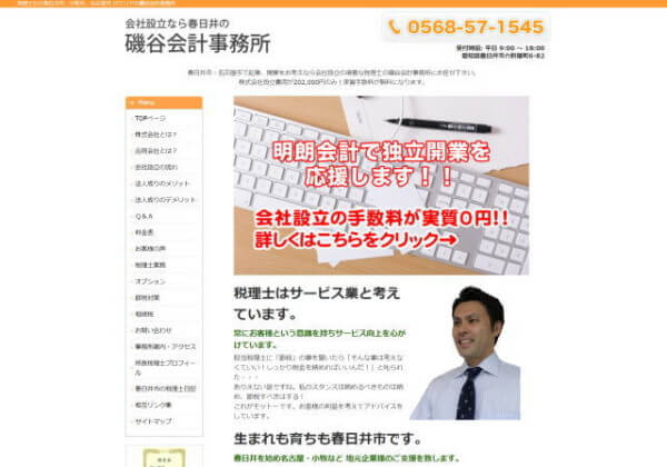 磯谷会計事務所のホームページ