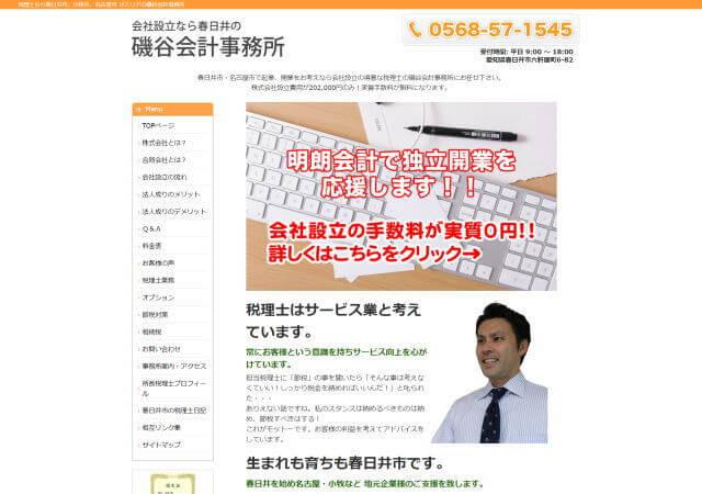 磯谷会計事務所(愛知県春日井市)