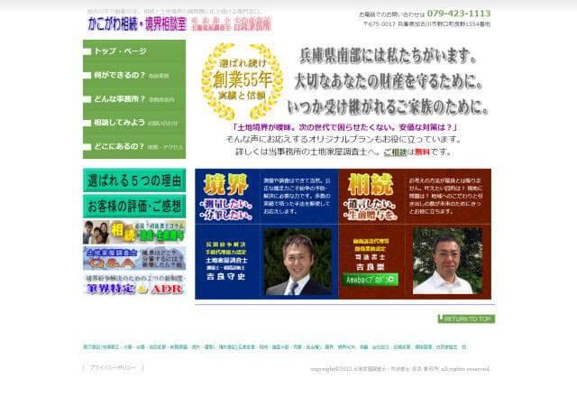 土地家屋調査士・司法書士 吉良事務所のホームページ