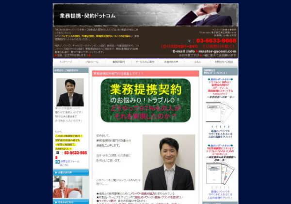 マスター行政書士事務所のホームページ