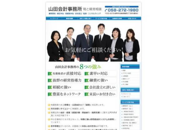 山田会計事務所のホームページ