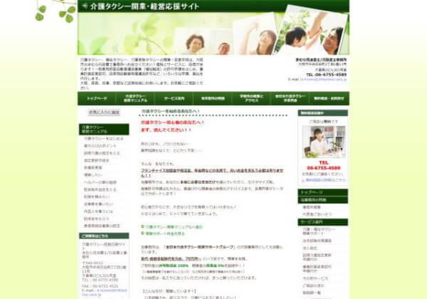 きむら司法書士/行政書士事務所のホームページ