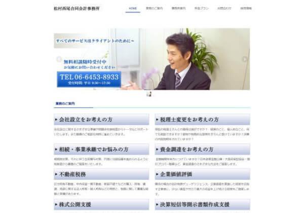 松村西尾合同会計事務所のホームページ