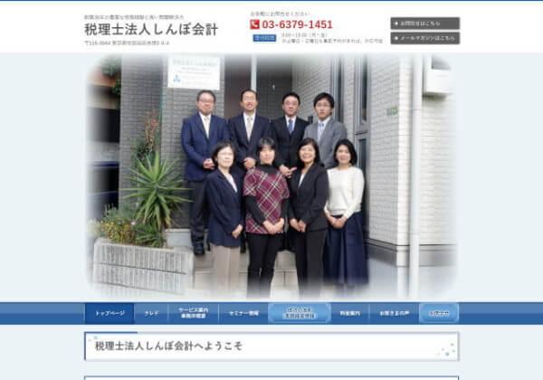 税理士法人 しんぼ会計のホームページ