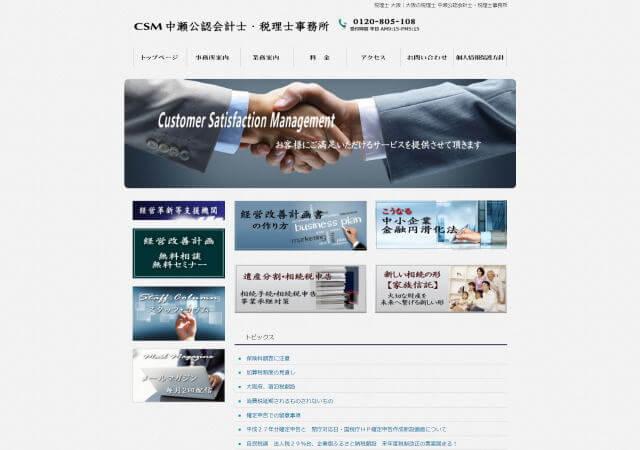 中瀬 守 税理士事務所のホームページ