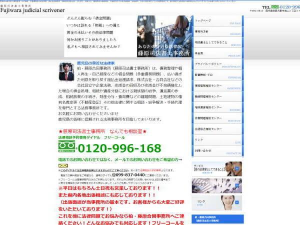 藤原司法書士事務所のホームページ