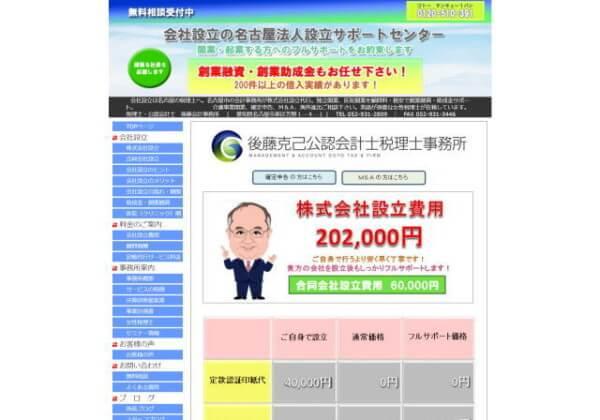後藤克己公認会計士税理士事務所のホームページ