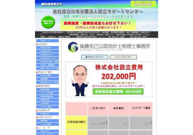 後藤克己公認会計士税理士事務所(名古屋市東区)