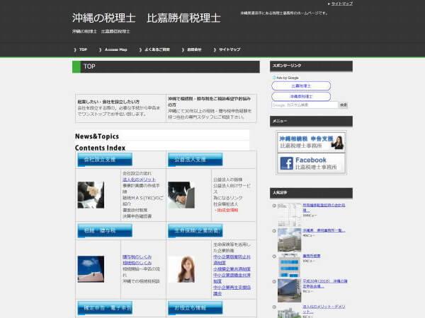 比嘉勝信税理士事務所のホームページ