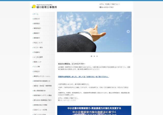 樋口税理士事務所のホームページ