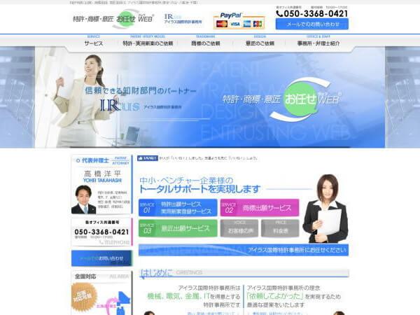 アイラス国際特許事務所のホームページ