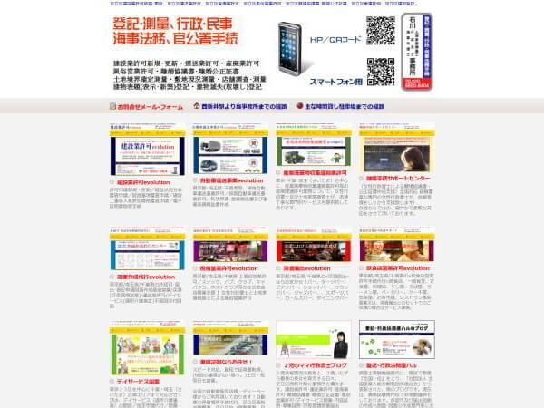 石川土地家屋調査士・行政書士・海事代理士事務所のホームページ