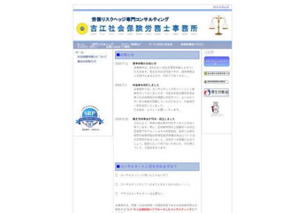吉江社会保険労務士事務所のホームページ