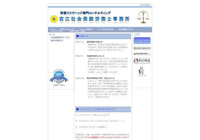 吉江社会保険労務士事務所(東京都品川区)