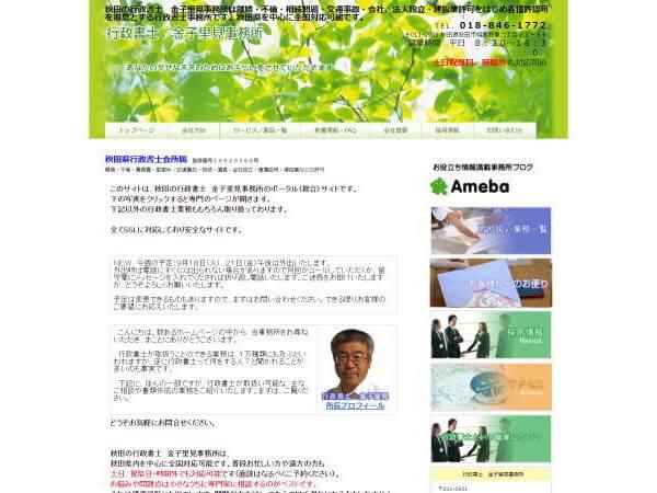 行政書士 金子里見事務所のホームページ