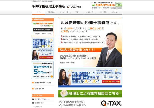 坂井孝能税理士事務所のホームページ