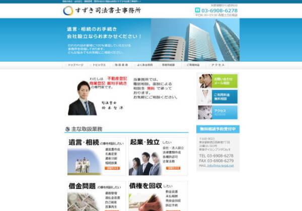すずき司法書士事務所のホームページ
