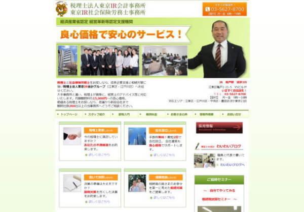 東京IR会計事務所/税理士法人 東京IR平田小川のホームページ