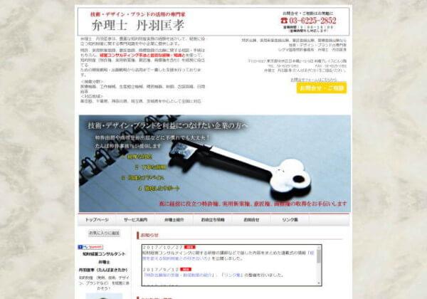 シグマ国際特許事務所のホームページ