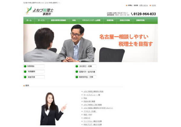 よねづ税理士事務所のホームページ