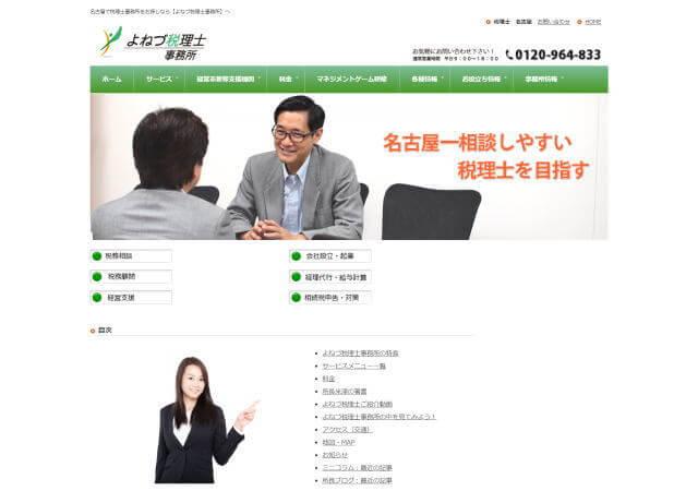 よねづ税理士事務所(名古屋市緑区)