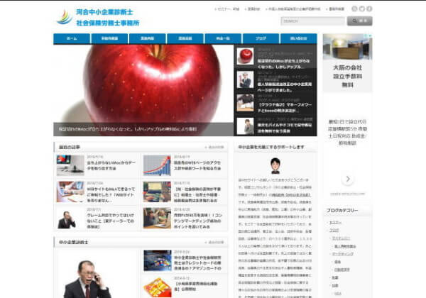 河合中小企業診断士事務所のホームページ