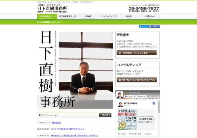 行政書士日下直樹事務所のホームページ
