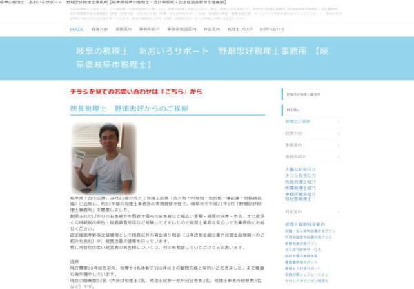野畑忠好税理士事務所のホームページ