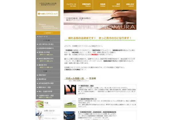 行政書士OFFICEノムラのホームページ