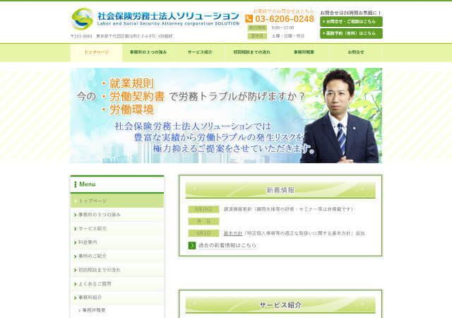 社会保険労務士法人 ソリューションのホームページ