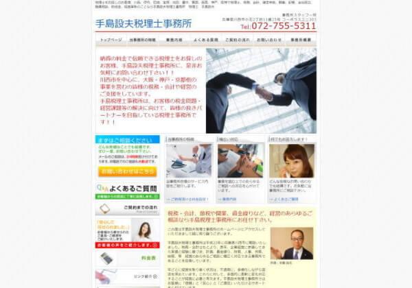 手島設夫税理士事務所のホームページ