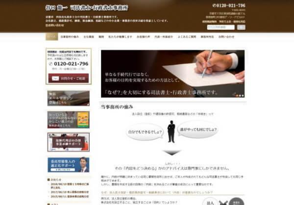 谷口龍一司法書士・行政書士事務所のホームページ