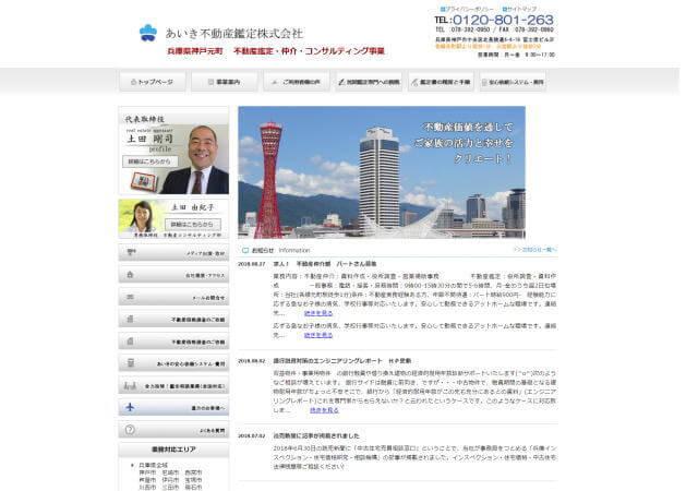 あいき不動産鑑定 株式会社のホームページ