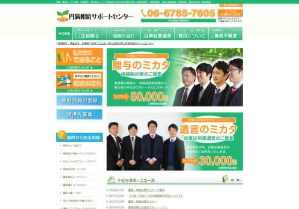 平山とうき税理士事務所のホームページ