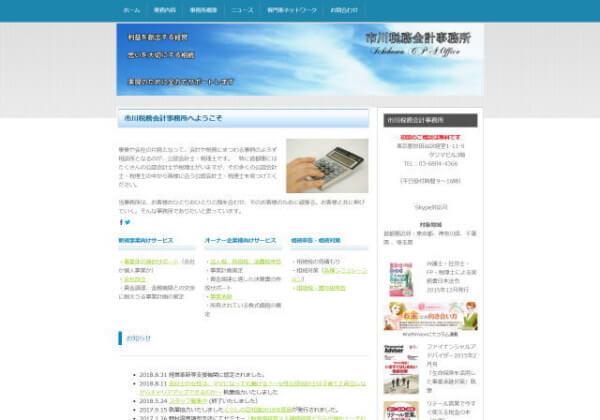 市川公認会計士・税理士事務所のホームページ