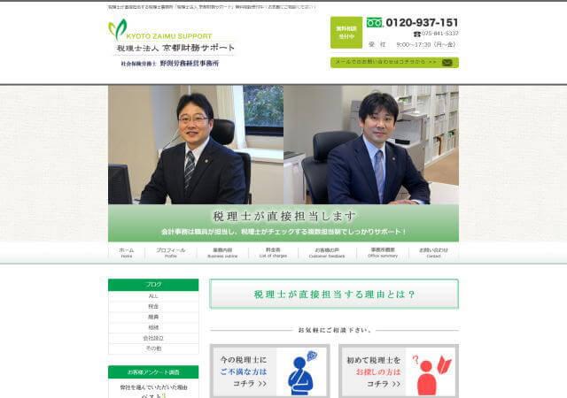 税理士法人 京都財務サポートのホームページ