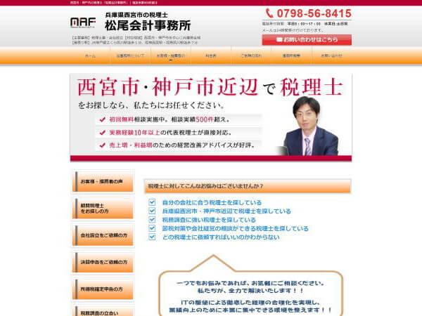 松尾会計事務所のホームページ