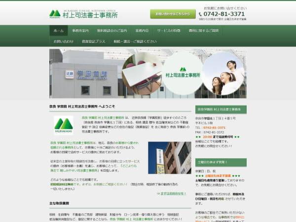 村上司法書士事務所のホームページ