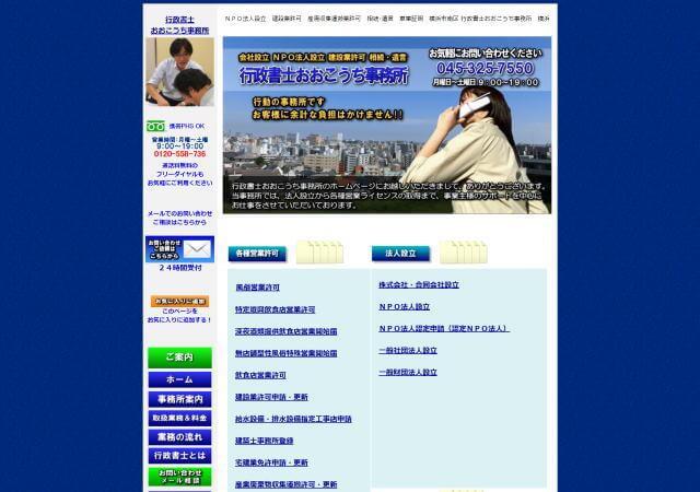 行政書士おおこうち事務所のホームページ