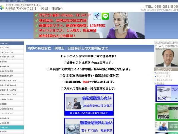 大野公認会計士・税理士事務所のホームページ