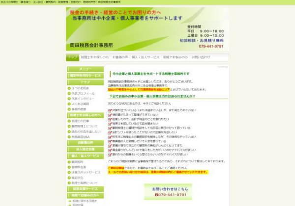 岡田崇裕税理士事務所のホームページ