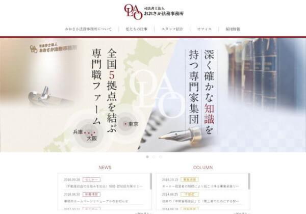 司法書士法人 おおさか法務事務所のホームページ