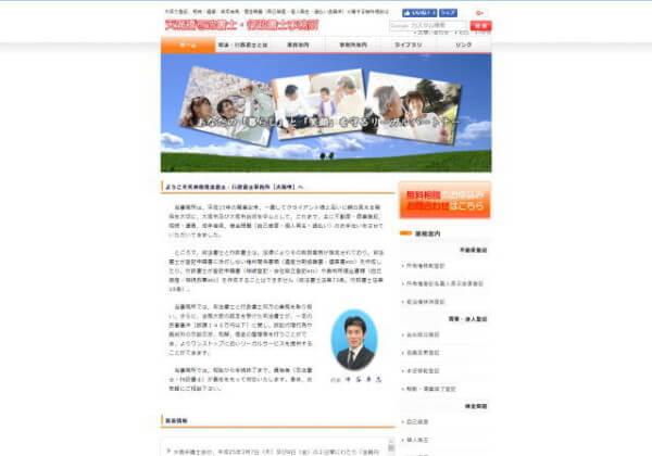 天満橋司法書士・行政書士事務所のホームページ