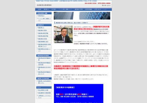 北尾経営法務事務所のホームページ