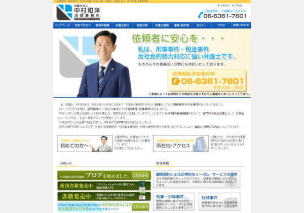 弁護士法人 中村和洋法律事務所のホームページ