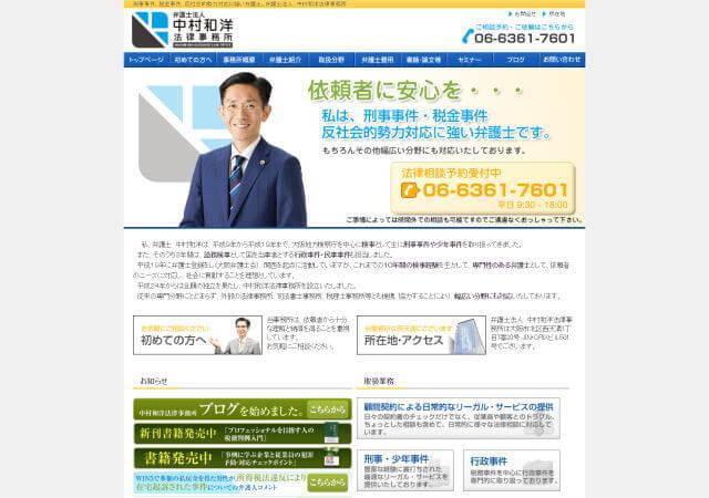 弁護士法人 中村和洋法律事務所(大阪市北区)