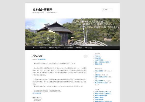 松本会計事務所のホームページ