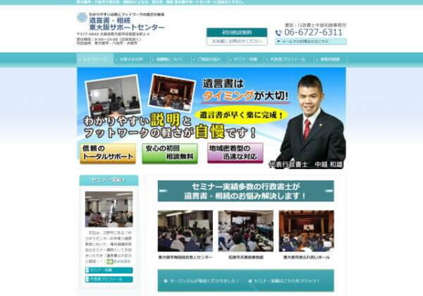 行政書士中越和雄事務所のホームページ