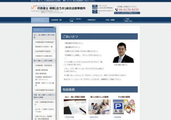 行政書士 櫻歌綜合法務事務所のホームページ