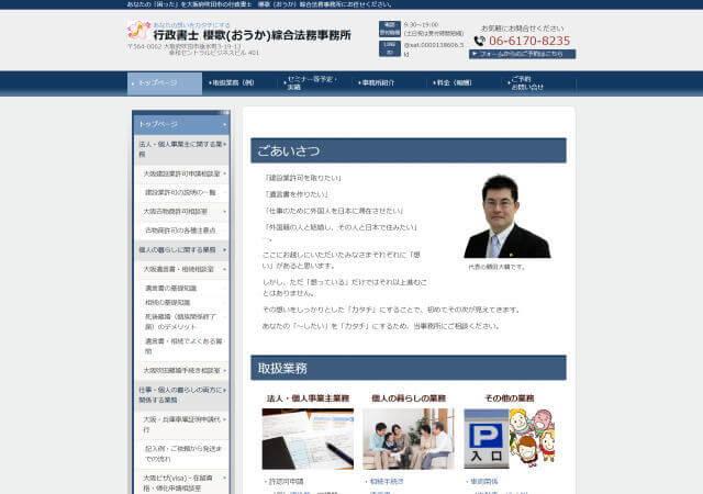 行政書士 櫻歌綜合法務事務所(大阪府吹田市)